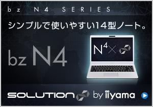 bz N4シリーズ