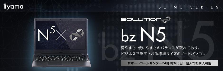 15型ビジネスノートパソコン SOLUTION∞ bz N5シリーズ