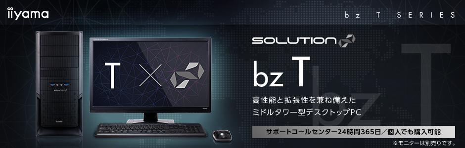 ミドルタワービジネスパソコン SOLUTION∞ bz Tシリーズ