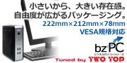 ITX�P�[�X�̗p�r�W�l�XPC