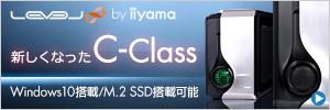 コンパクトゲームパソコン LEVEL∞ C-Class