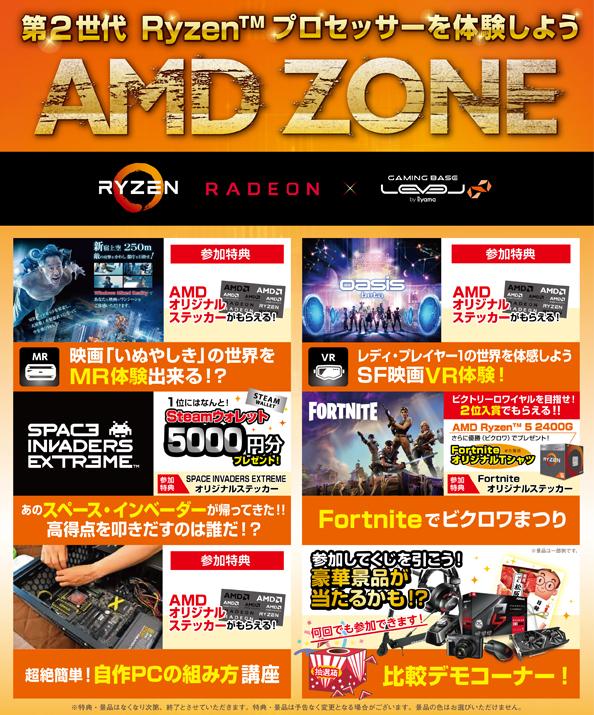 AMD ZONE