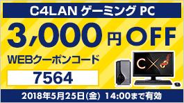 期間限定!「C4LAN特別モデル全機種3,000円(税別)OFF」 WEBクーポンコード配布中