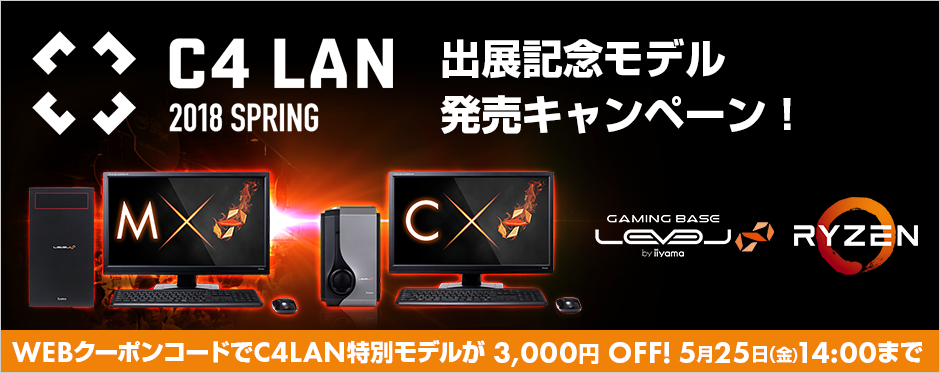 パソコン工房「C4LAN 2018 SPRING」出展のお知らせ