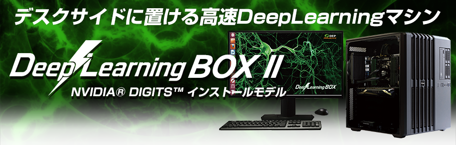 Deep Learning BOX II
