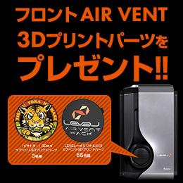 アンケートに答えてC-Class AIR VENT 3Dプリントパーツをゲットしよう!