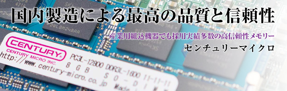CENTURY MICRO (センチュリーマイクロ) - DIMM製作へのこだわり