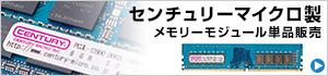 センチュリーマイクロ製メモリーモジュール単品販売
