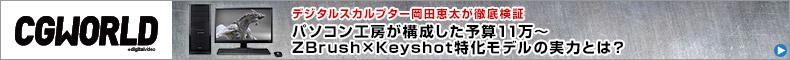 デジタルスカルプター岡田恵太が徹底検証パソコン工房が構成した予算11万~ZBrush×Keyshot特化モデルの実力とは?