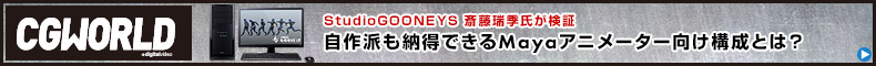 StudioGOONEYS 斎藤瑞季氏が検証自作派も納得できるMayaアニメーター向け構成とは?