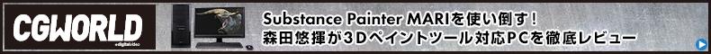 Substance Painter、MARIを使い倒す!森田悠揮が3Dペイントツール対応PCを徹底レビュー