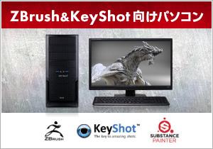 ZBrush&KeyShot向けパソコン
