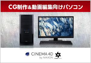 動画編集向けパソコン