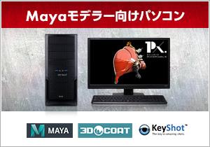Mayaモデラー向けパソコン