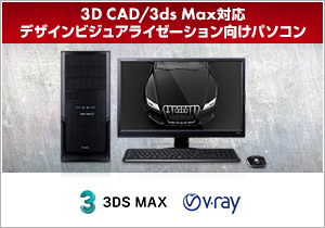 3DCAD/3ds Max対応 デザインビジュアライゼーション向けパソコン