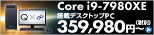 Core X 搭載デスクトップ