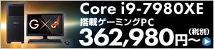Core X 搭載ゲーミングPC