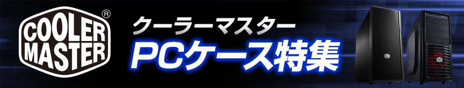 Cooler Master PCケース特集