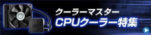 CPUクーラー