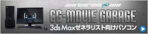 CGWORLDコラボ|3ds Maxゼネラリスト向けパソコン SENSE∞