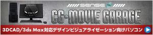 3DCAD/3ds Max対応 デザインビジュアライゼーション向けパソコン SENSE∞