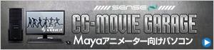 CGWORLDコラボ|Mayaアニメーター向けパソコン SENSE∞