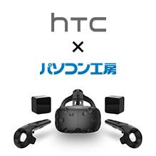 VR開発向けパソコン