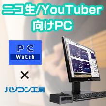 ニコ生・Youtuber向けPC