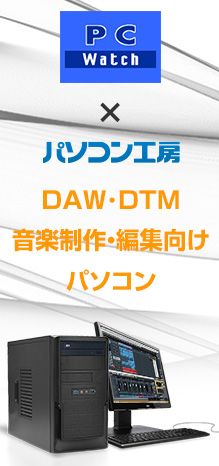 DAW・DTM | 音楽制作・編集向けパソコン