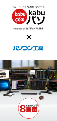 トレーディング専用パソコン、「kabu パソ」