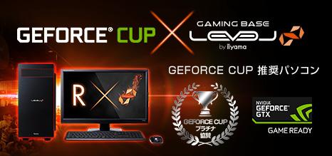 GeForce CUP 2017 LEVEL ∞ by iiyama