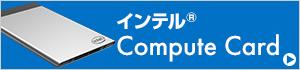 カード型PC インテル Compute Card