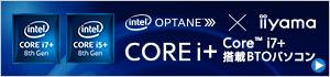 インテル Optane メモリー搭載パソコン