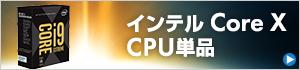 Core X CPU単品販売