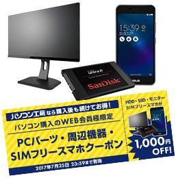 アウトレットパソコンなどその他新商品を追加!