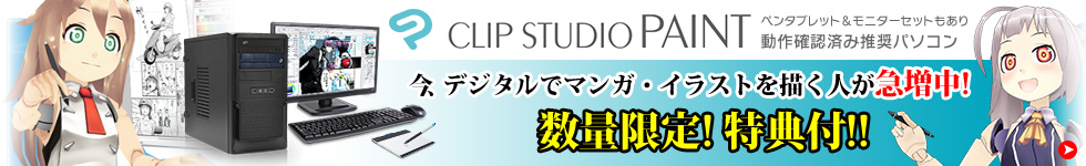 CLIP STUDIO PAINT �����p�\�R��