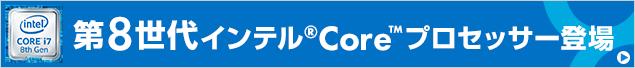 第8世代インテル® Core ™ プロセッサー