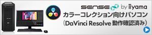 カラーコレクション向けパソコン (DaVinci Resolve 動作確認済み)