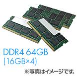 メモリ最大64GBを搭載可能