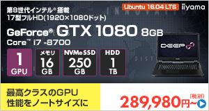 DEEP-TEXA-XW23-XNSTW [Linux]