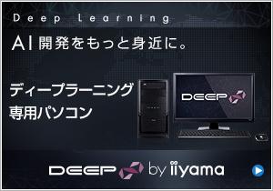 ディープラーニング(Deep Learning)専用パソコン