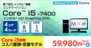 STYLE-M022-i5-HN-K [Windows 10 Home]59980円(税別)~