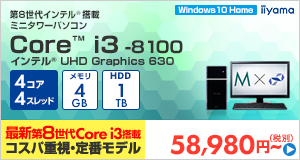 STYLE-M037-i3-UH [Windows 10 Home]58980円(税別)~