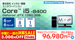 STYLE-M037-i5-RNJ [Windows 10 Home]96,980円(税別)~