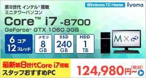 STYLE-M037-i7-RNJR [Windows 10 Home]124,980円