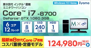 STYLE-M037-i7-RNJR [Windows 10 Home]124980円(税別)~