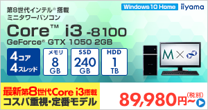 STYLE-M037-i3-LNR [Windows 10 Home]89,980 円(税別)~