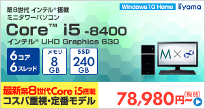 STYLE-M037-i5-UHS [Windows 10 Home]78980円(税別)~