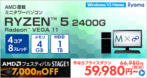 STYLE-M0B3-R5G-VH [Windows 10 Home]59,980円(税別)~