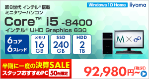 STYLE-M037-i5-UHR [Windows 10 Home]92,980円(税別)~